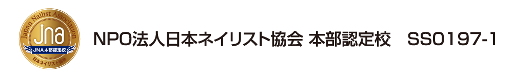 NPO法人日本ネイリスト協会 本部認定校
